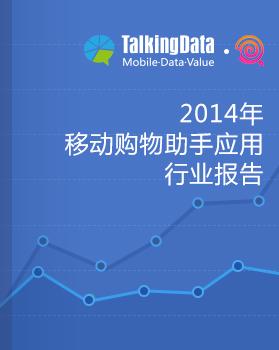 TalkingData-2014年移动购物助手应用行业报告
