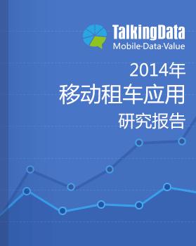 TalkingData-2014年移动租车应用研究报告