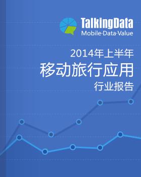 TalkingData-2014上半年移动旅行应用行业报告