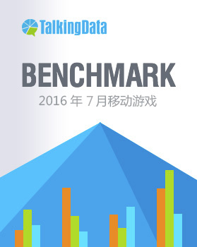 TalkingData-2016年7月移动游戏Benchmark
