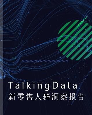 2019-TalkingData新零售人群洞察报告