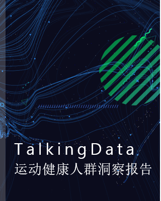 2019-TalkingData运动健康人群洞察报告