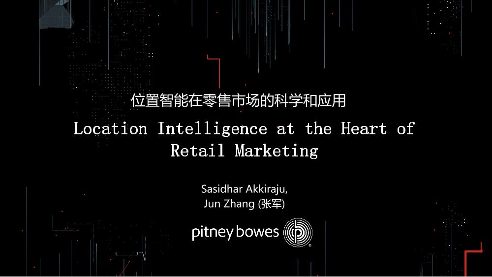 /【T112017-人本数据和智能分会场】位置智能在零售市场的科学和应用-2