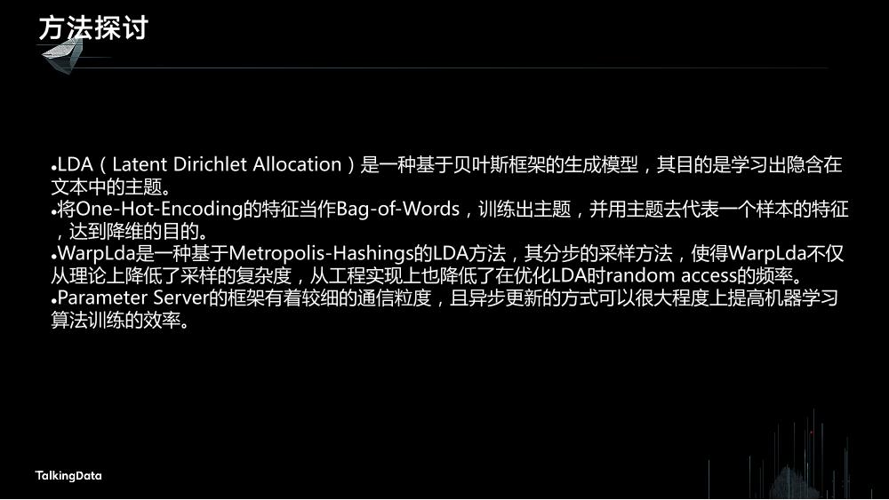 /【T112017-人本数据和智能分会场】让海量移动数据产生价值-16