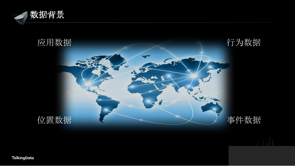 /【T112017-人本数据和智能分会场】让海量移动数据产生价值-3