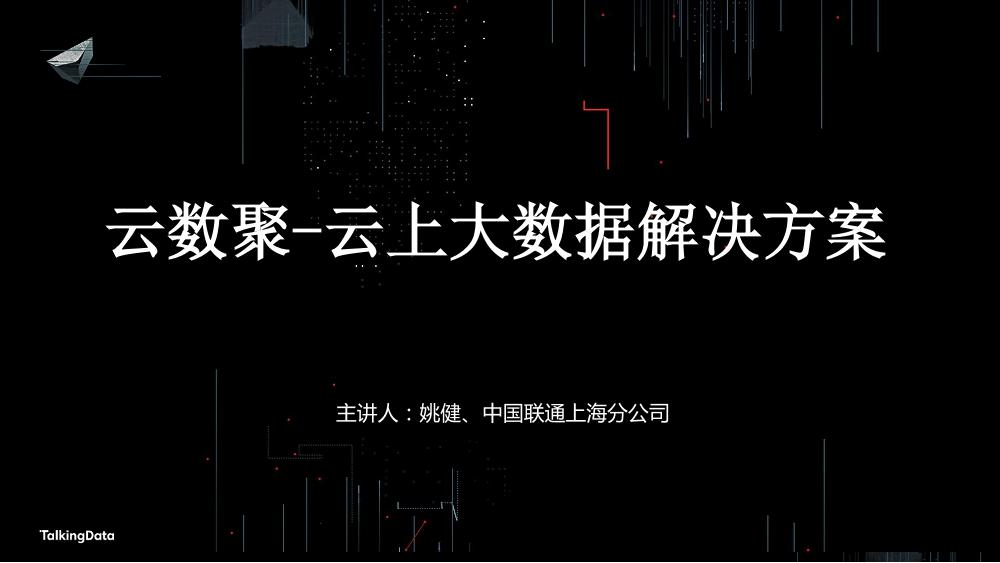 /【T112017-共创数据经济分会场】云数聚-云上大数据解决方案-1