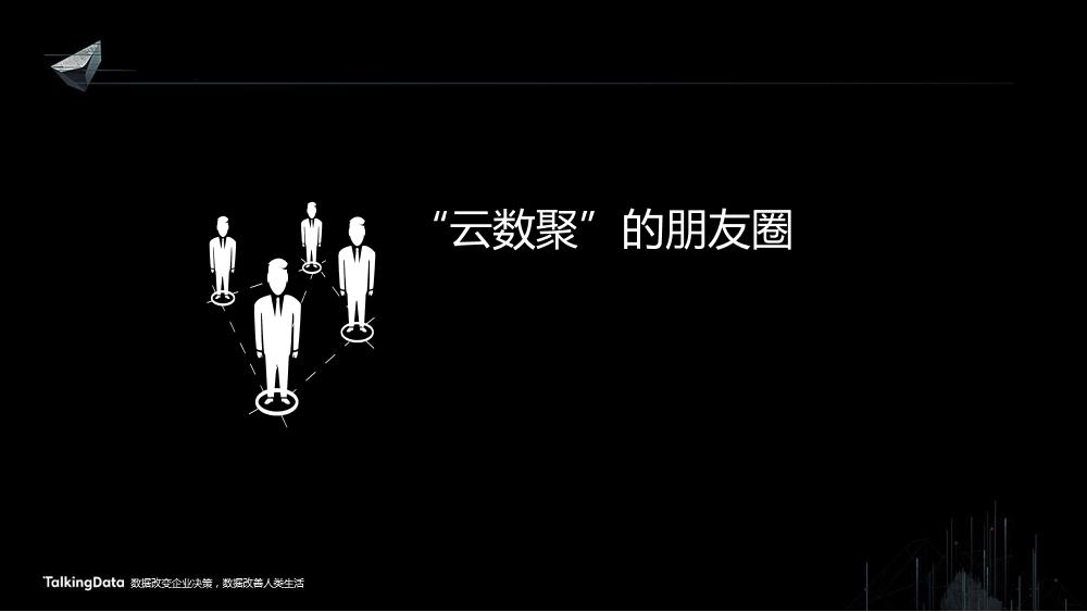/【T112017-共创数据经济分会场】云数聚-云上大数据解决方案-15