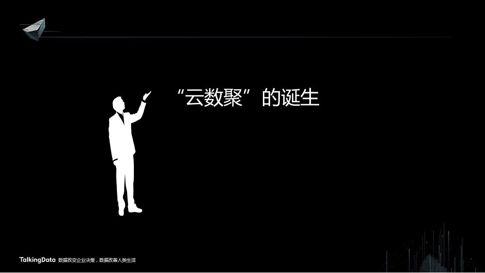/【T112017-共创数据经济分会场】云数聚-云上大数据解决方案-2
