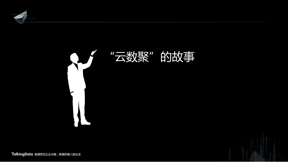 /【T112017-共创数据经济分会场】云数聚-云上大数据解决方案-7