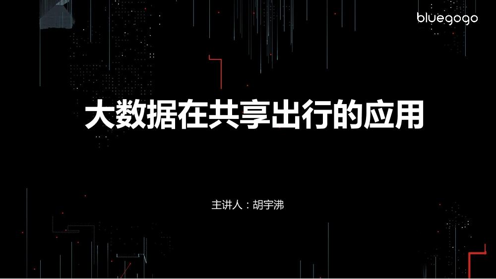 /【T112017-共创数据经济分会场】大数据在共享出行的应用-1