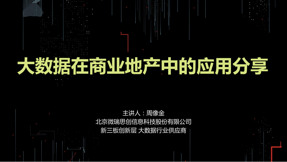 /【T112017-共创数据经济分会场】大数据在商业地产中的应用分享-1