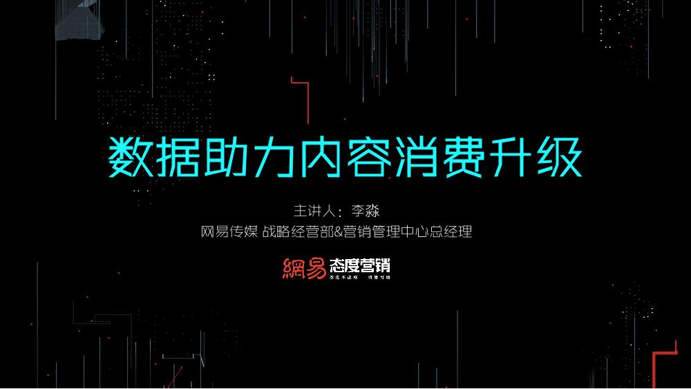 /【T112017-共创数据经济分会场】数据助力内容消费升级-1