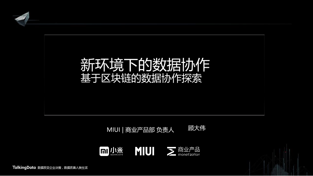 /【T112017-共创数据经济分会场】新环境下的数据协作-1