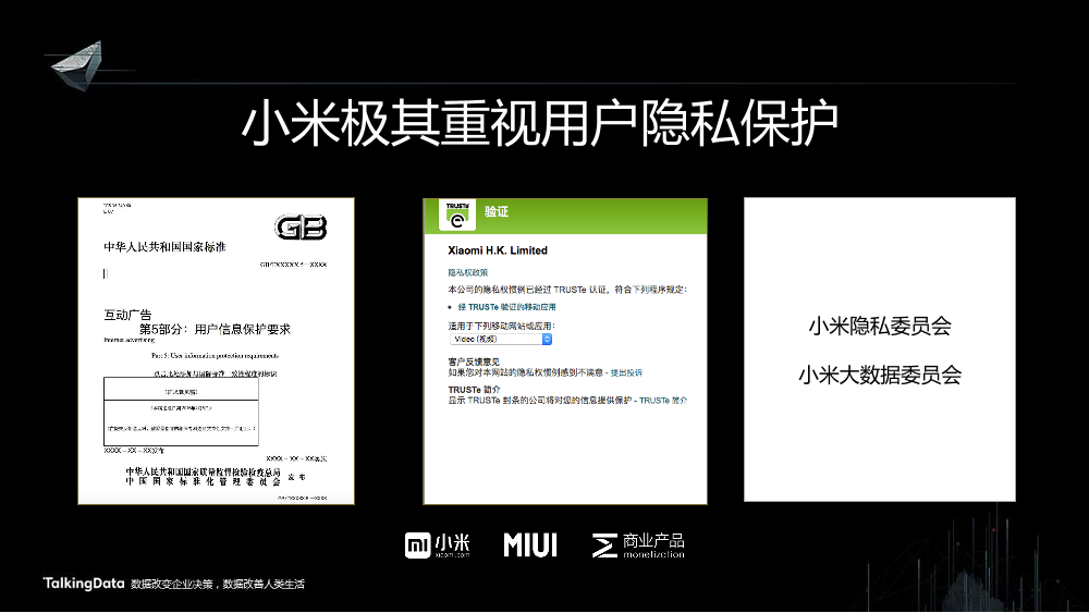 /【T112017-共创数据经济分会场】新环境下的数据协作-3