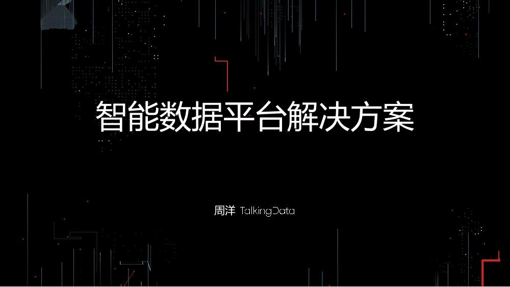 /【T112017-共创数据经济分会场】智能数据平台解决方案-1