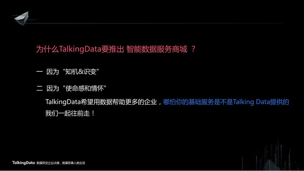 /【T112017-共创数据经济分会场】智能数据平台解决方案-11