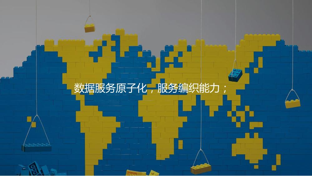 /【T112017-共创数据经济分会场】智能数据平台解决方案-22