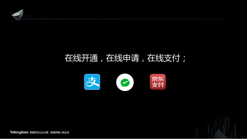 /【T112017-共创数据经济分会场】智能数据平台解决方案-23