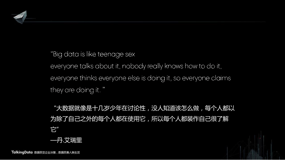 /【T112017-共创数据经济分会场】智能数据平台解决方案-3