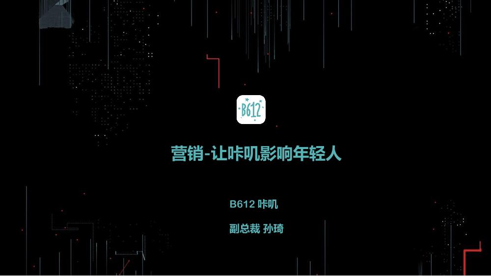 /【T112017-共创数据经济分会场】营销-让咔叽影响年轻人-2