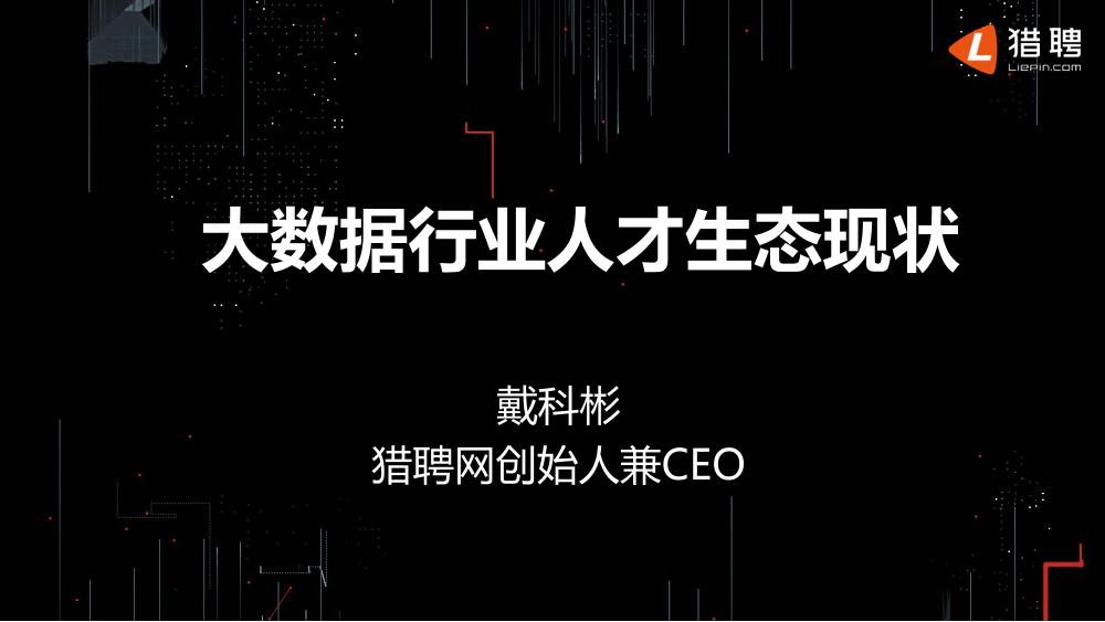 /【T112017-教育生态与人才培养分会场】大数据行业人才生态现状-1