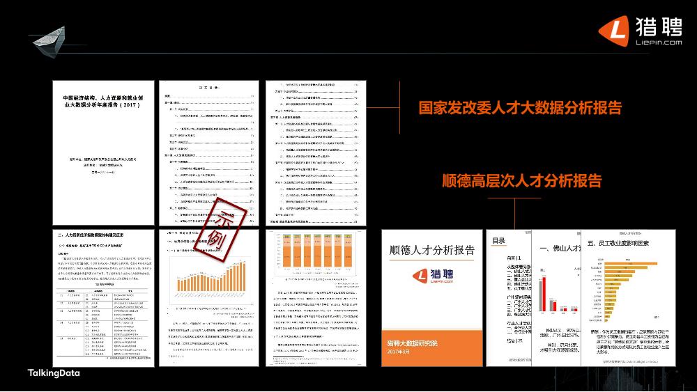 /【T112017-教育生态与人才培养分会场】大数据行业人才生态现状-18
