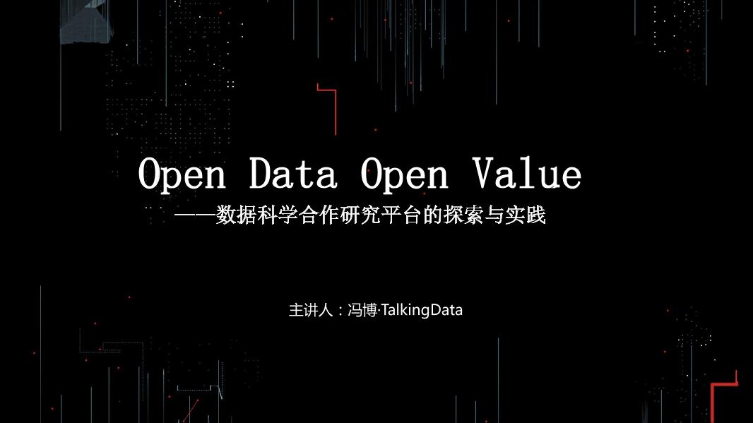 /【T112017-教育生态与人才培养分会场】OpenDataOpenValue-数据科学合作研究平台的探索与实践-1