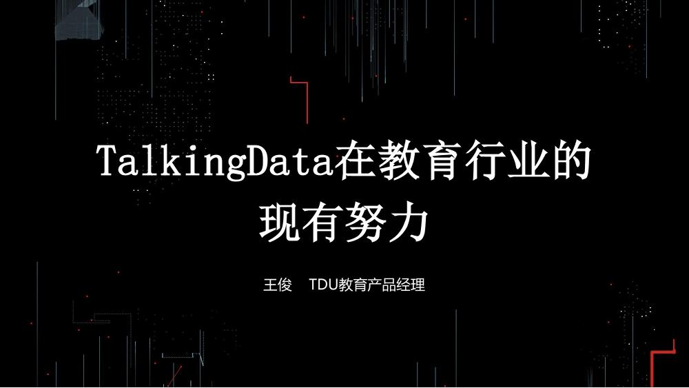 /【T112017-教育生态与人才培养分会场】TalkingData在教育行业的现有努力-1
