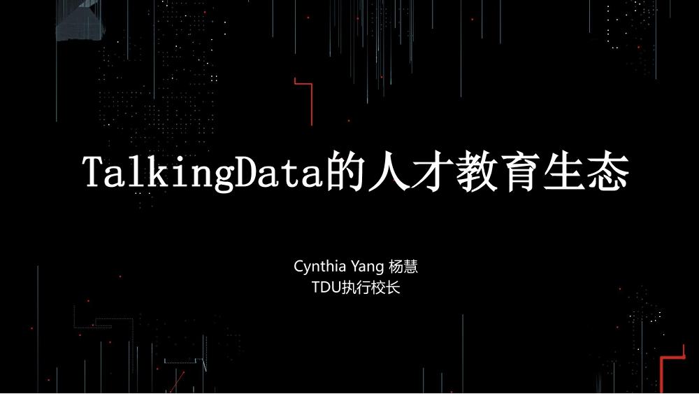 /【T112017-教育生态与人才培养分会场】TalkingData的人才教育生态-1