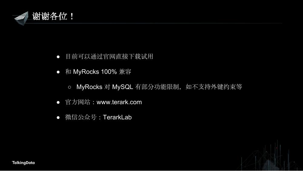 /【T112017-数据工程和技术分会场】使用TerarkDB提升MySQL性能和压缩率-13