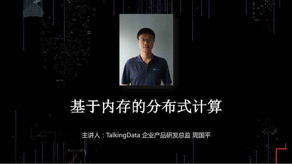 /【T112017-数据工程和技术分会场】基于内存的分布式计算实践-1