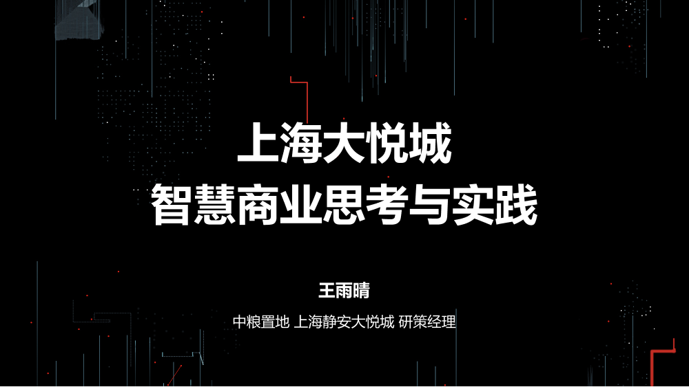 /【T112017-新消费分会场】上海大悦城智慧商业思考与实践-1