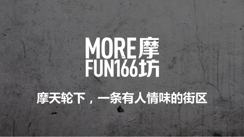 /【T112017-新消费分会场】上海大悦城智慧商业思考与实践-10