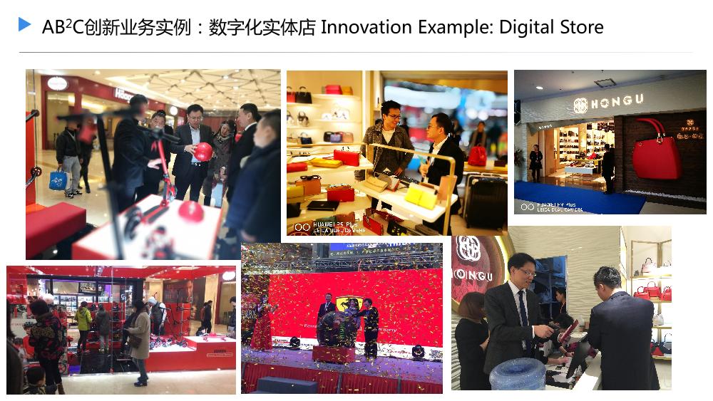 /【T112017-新消费分会场】传统行业的升级和创新-13
