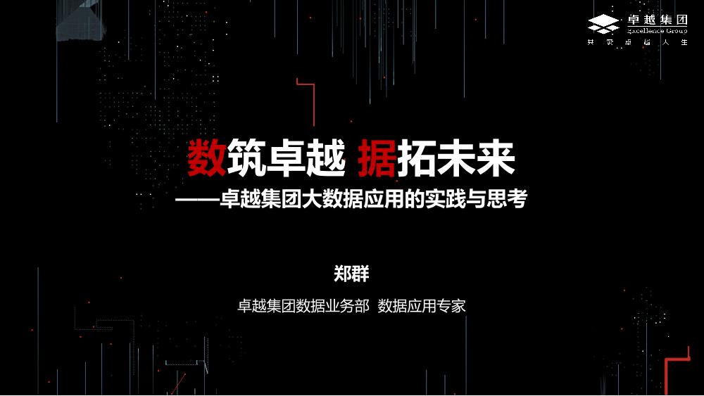 /【T112017-新消费分会场】卓越集团大数据应用的实践与思考-1