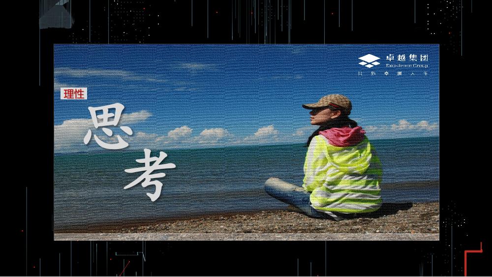 /【T112017-新消费分会场】卓越集团大数据应用的实践与思考-11