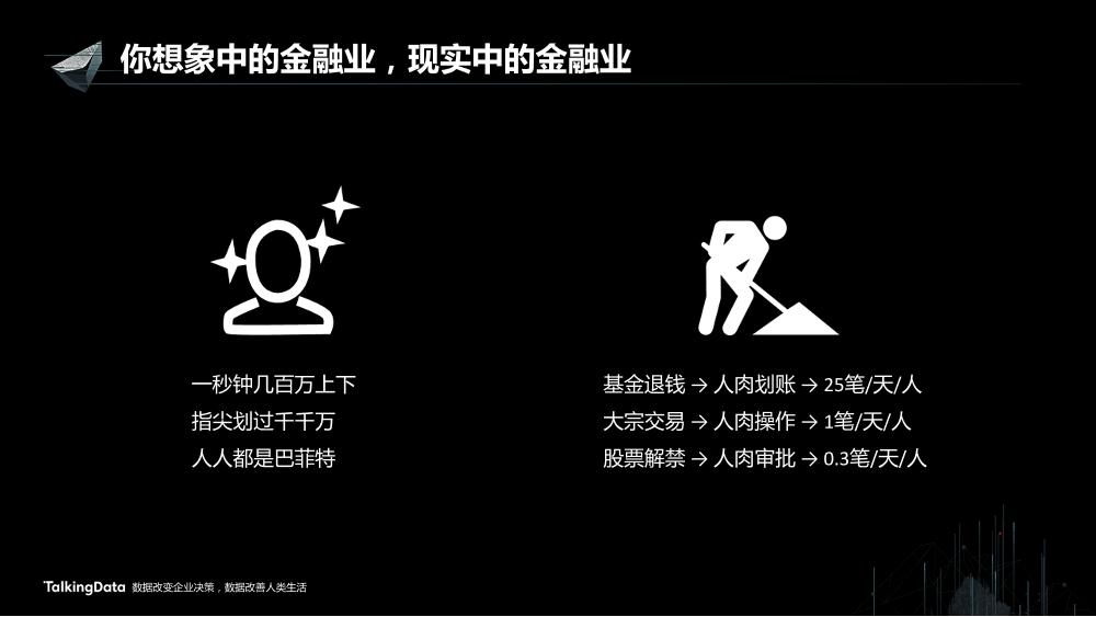 /【T112017-新消费分会场】向下的力量-2
