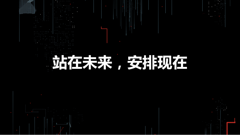 /【T112017-新消费分会场】向下的力量-21