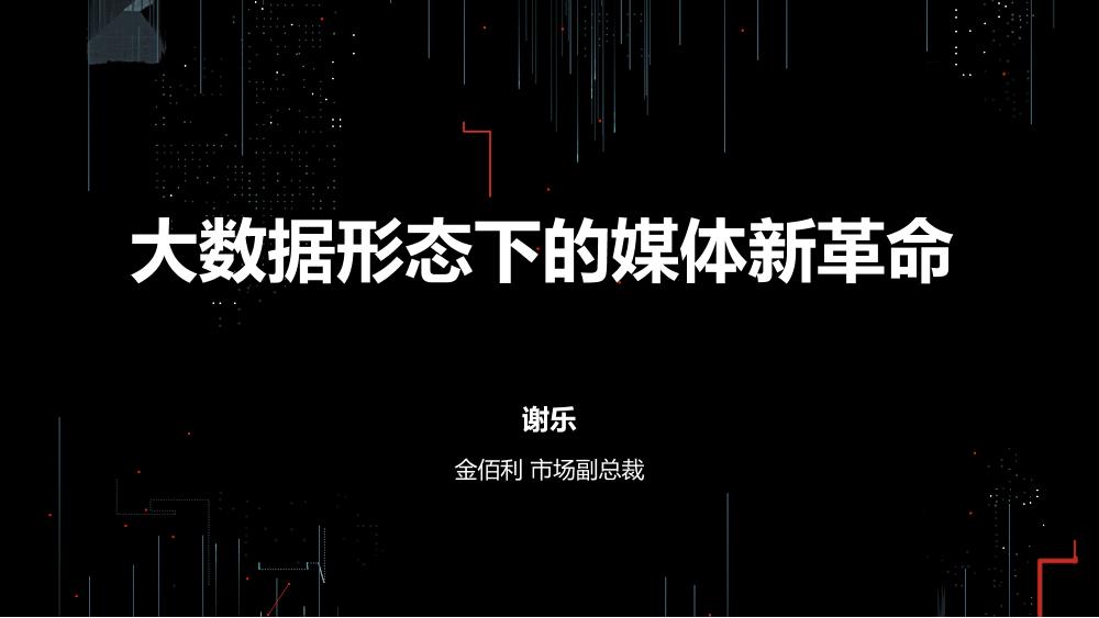 /【T112017-新消费分会场】大数据形态下的媒体新革命-1