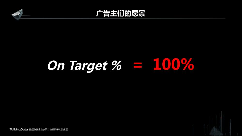 /【T112017-新消费分会场】大数据形态下的媒体新革命-17