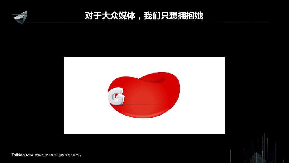 /【T112017-新消费分会场】大数据形态下的媒体新革命-5