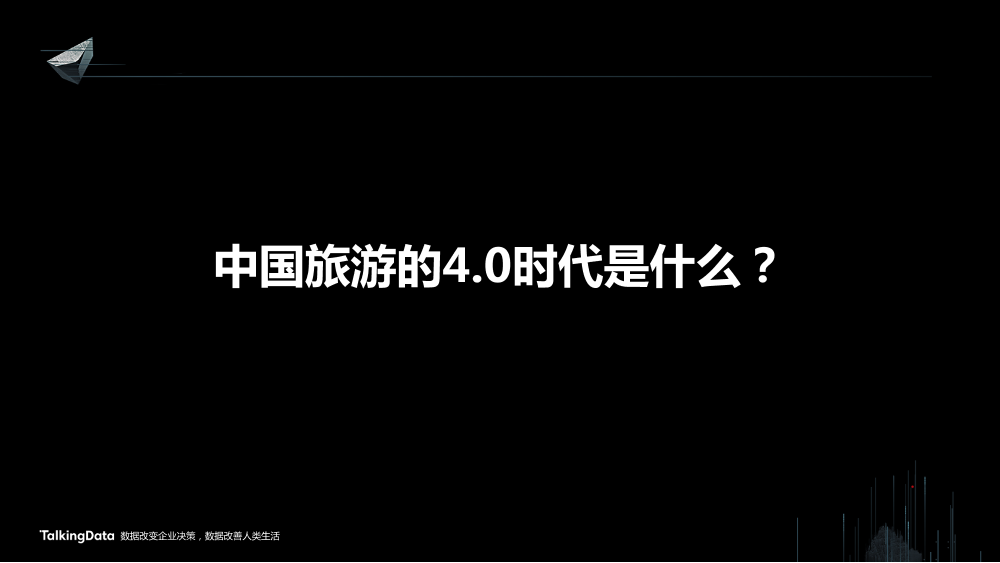 /【T112017-新消费分会场】大数据视角下的特色小镇-14