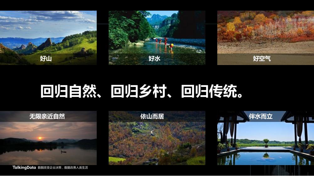 /【T112017-新消费分会场】大数据视角下的特色小镇-16