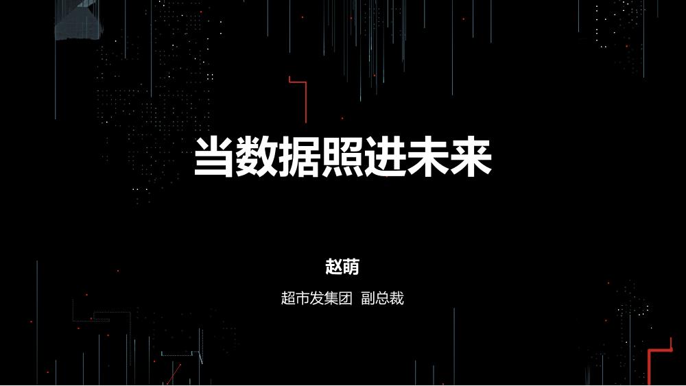 /【T112017-新消费分会场】当数据照进未来-1