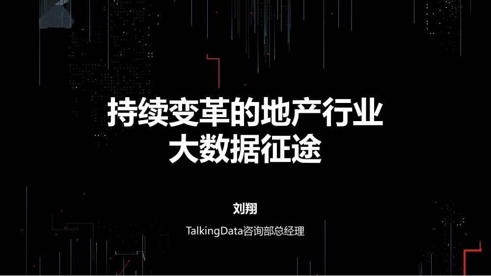 /【T112017-新消费分会场】持续变革的地产行业大数据征途-1