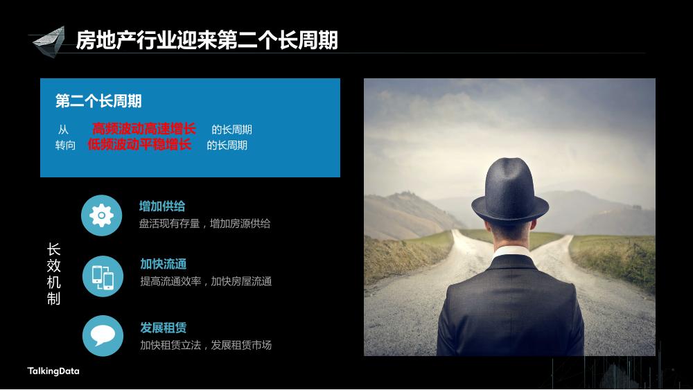 /【T112017-新消费分会场】持续变革的地产行业大数据征途-4