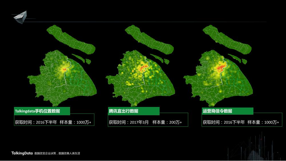 /【T112017-智慧城市与政府治理分会场】上海这座城市到底有多少人-13