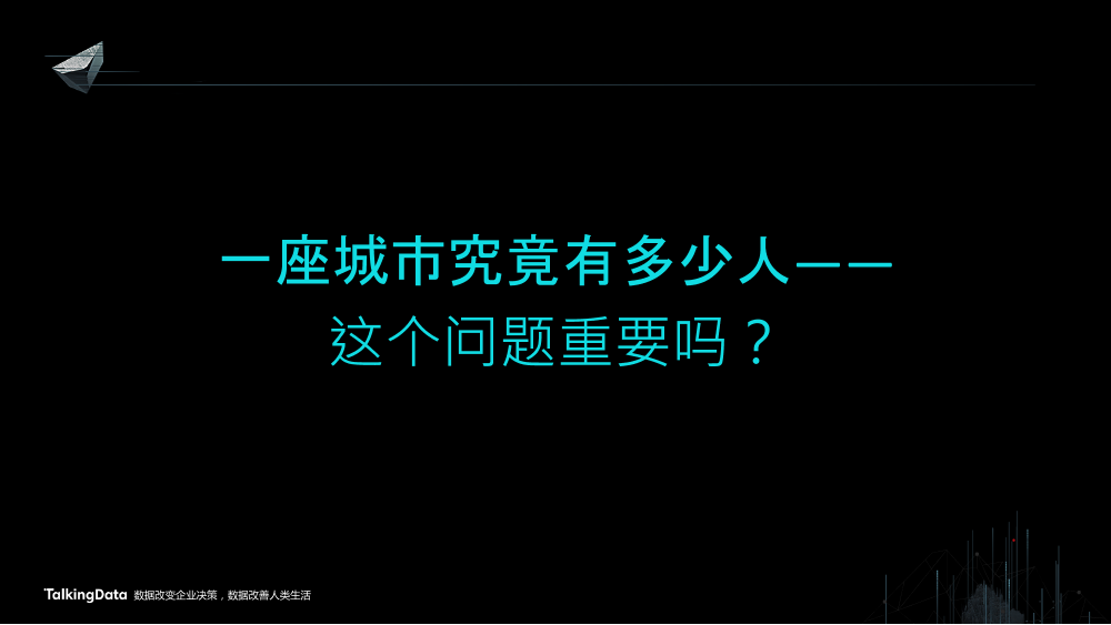 /【T112017-智慧城市与政府治理分会场】上海这座城市到底有多少人-25