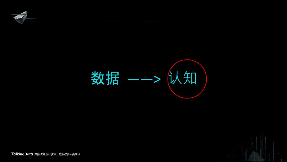 /【T112017-智慧城市与政府治理分会场】上海这座城市到底有多少人-26