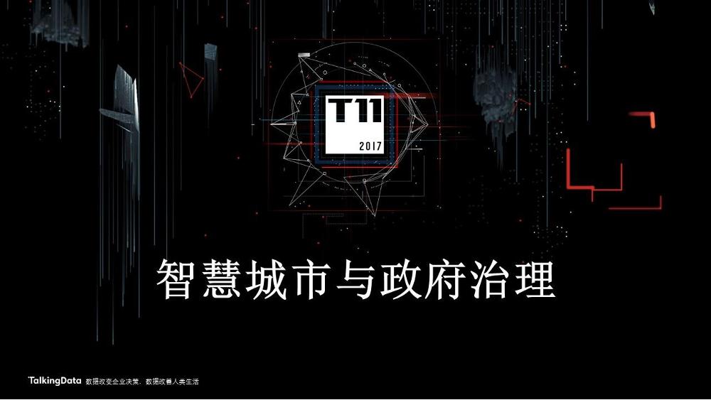 /【T112017-智慧城市与政府治理分会场】以虚拟映像构建融合服务-1